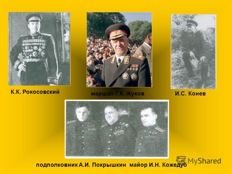 маршал Г.К. Жуков К.К. Рокосовский И.С. Конев подполковник А.И. Покрышкин майор И.Н. Кожедуб