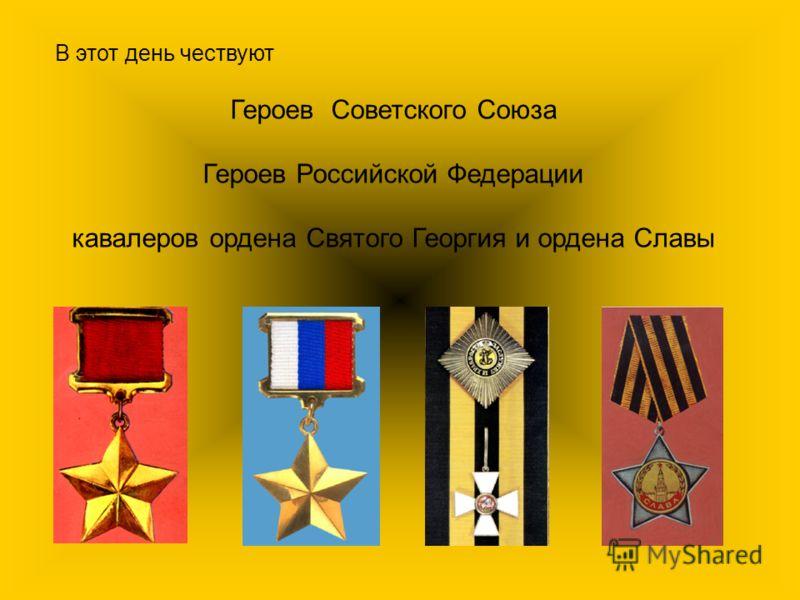 В этот день чествуют Героев Советского Союза Героев Российской Федерации кавалеров ордена Святого Георгия и ордена Славы