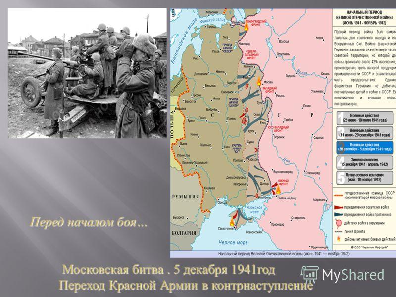 Перед началом боя… Московская битва. 5 декабря 1941год Московская битва. 5 декабря 1941год Переход Красной Армии в контрнаступление