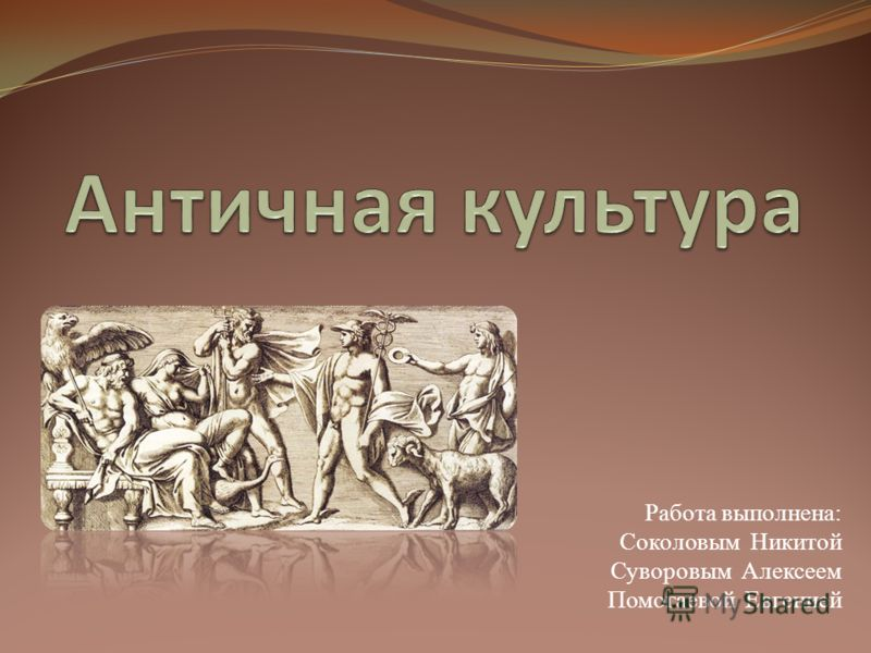 Работа выполнена: Соколовым Никитой Суворовым Алексеем Помогаевой Евгенией