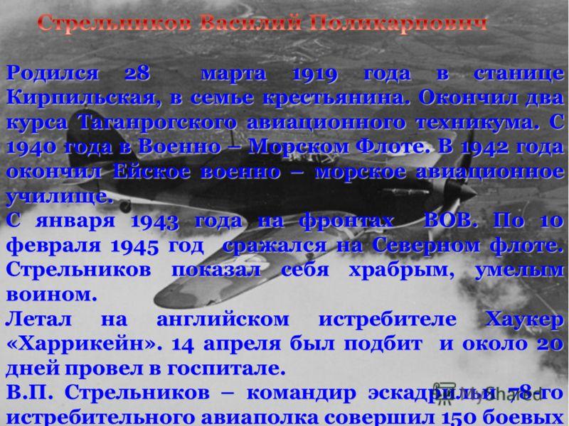 Родился 28 марта 1919 года в станице Кирпильская, в семье крестьянина. Окончил два курса Таганрогского авиационного техникума. С 1940 года в Военно – Морском Флоте. В 1942 года окончил Ейское военно – морское авиационное училище. С января 1943 года н