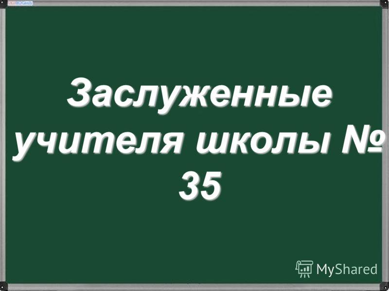 Заслуженные учителя школы 35