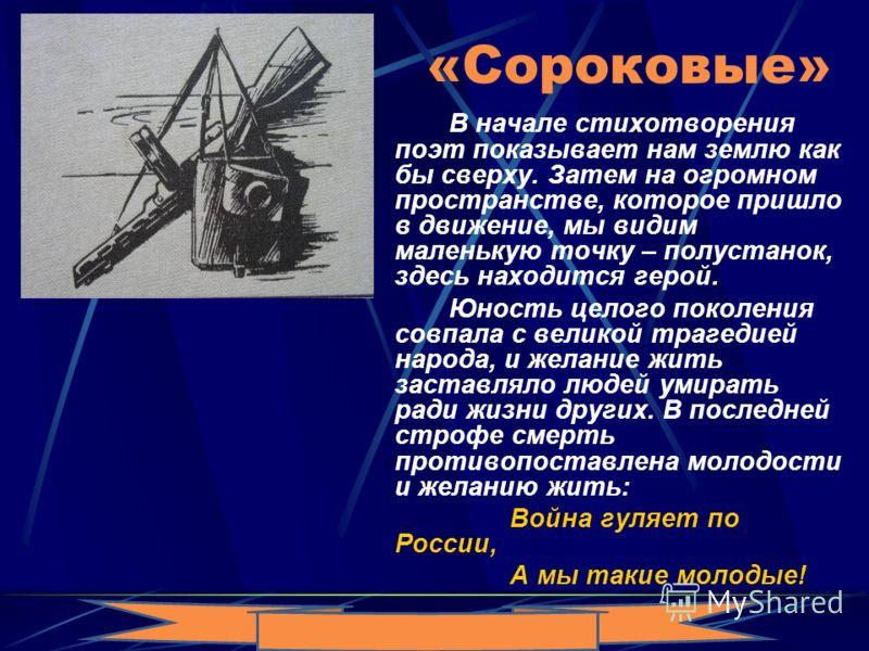 Давид Самойлов (1920 – 1990) Давид Самойлов был двадцатилетним, когда началась война. Но первую книгу он выпустил только спустя тринадцать лет после войны. В 1963 году он опубликовал следующую книгу, которая называлась «Второй перевал». Она открывала