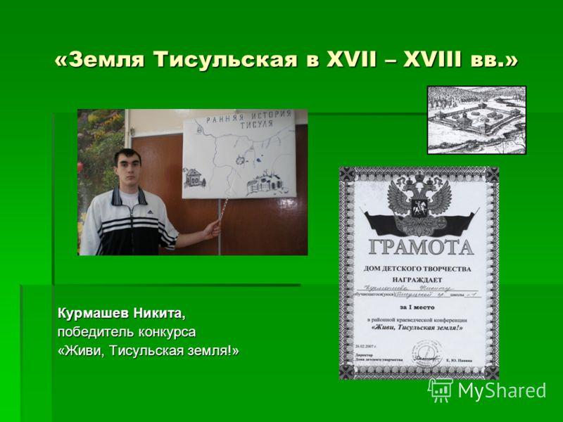 «Земля Тисульская в XVII – XVIII вв.» Курмашев Никита, победитель конкурса «Живи, Тисульская земля!»