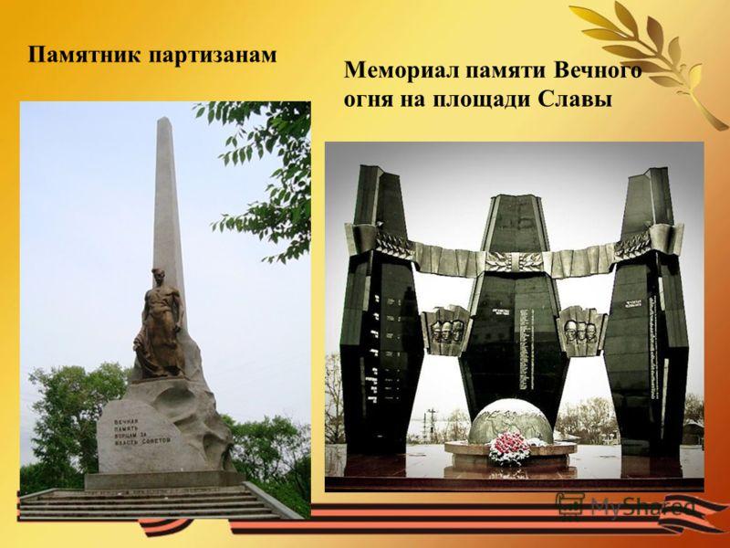 Памятник партизанам Мемориал памяти Вечного огня на площади Славы