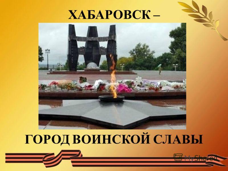 Презентация Хабаровск Мой Город