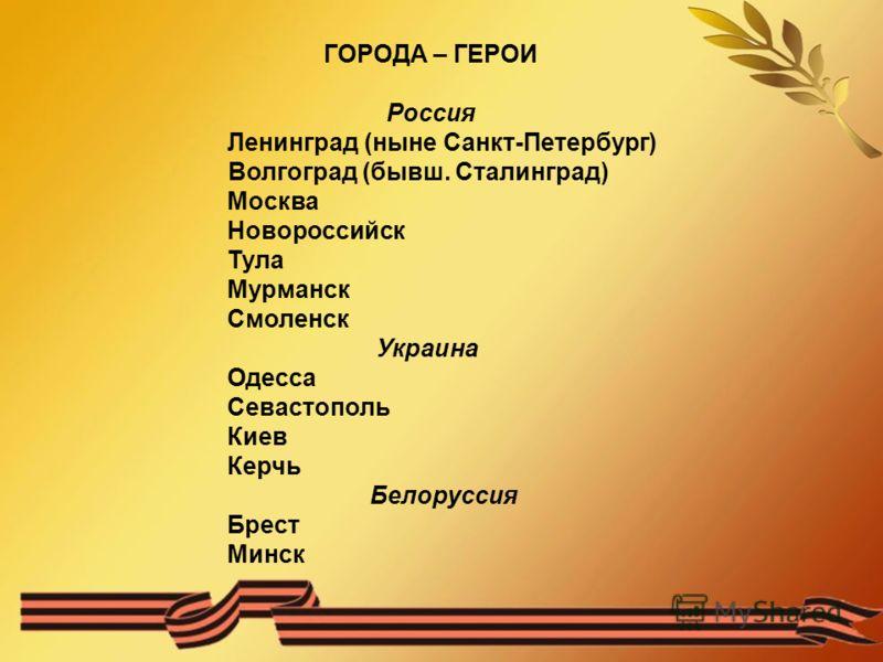 Города – герои россия ленинград ныне