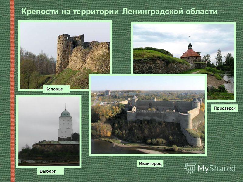 Крепости на территории Ленинградской области Приозерск Ивангород Копорье Выборг