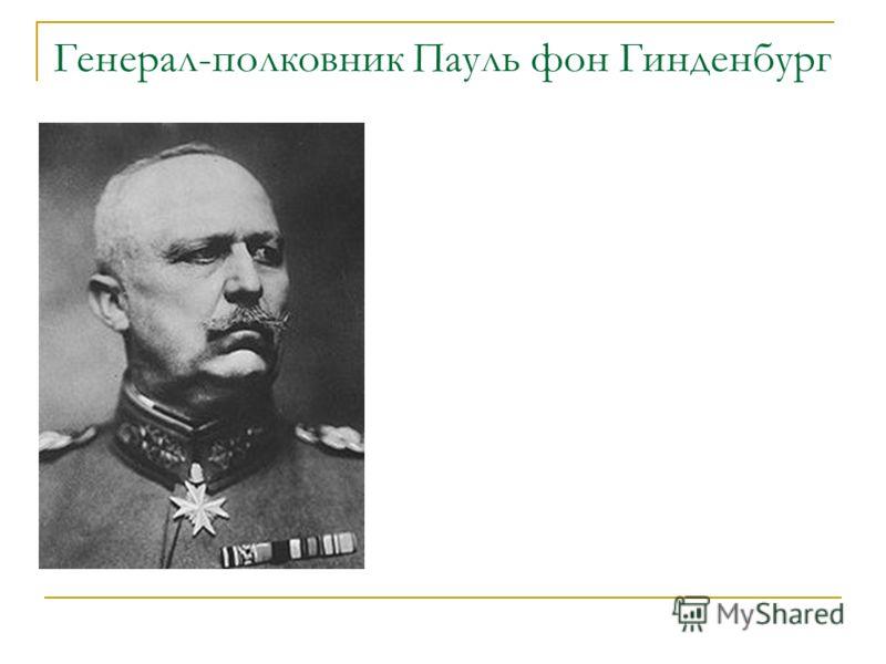 Генерал-полковник Пауль фон Гинденбург