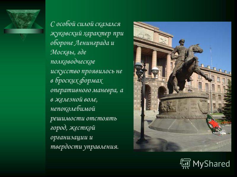 Жуков, Георгий Константинович — Википедия