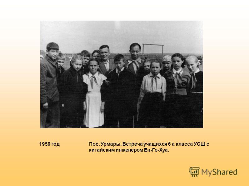 1959 годПос. Урмары. Встреча учащихся 6 а класса УСШ с китайским инженером Ен-Го-Хуа.