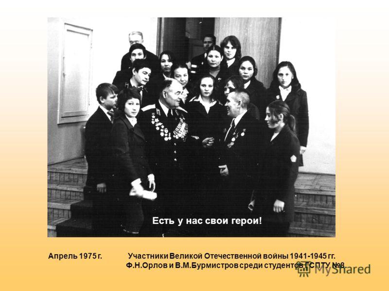 Апрель 1975 г. Участники Великой Отечественной войны 1941-1945 гг. Ф.Н.Орлов и В.М.Бурмистров среди студентов ГСПТУ 8. Есть у нас свои герои!