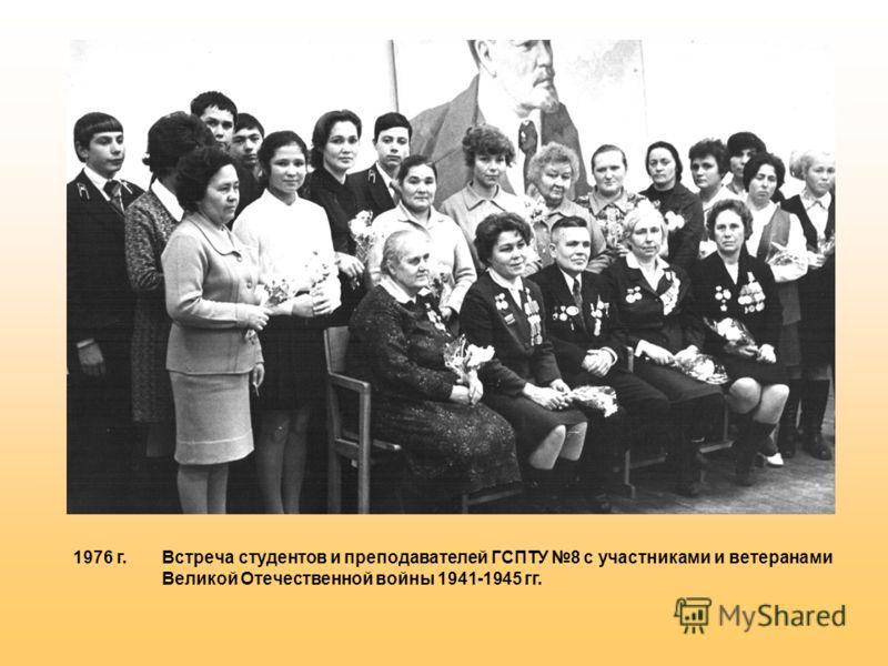 1976 г. Встреча студентов и преподавателей ГСПТУ 8 с участниками и ветеранами Великой Отечественной войны 1941-1945 гг.