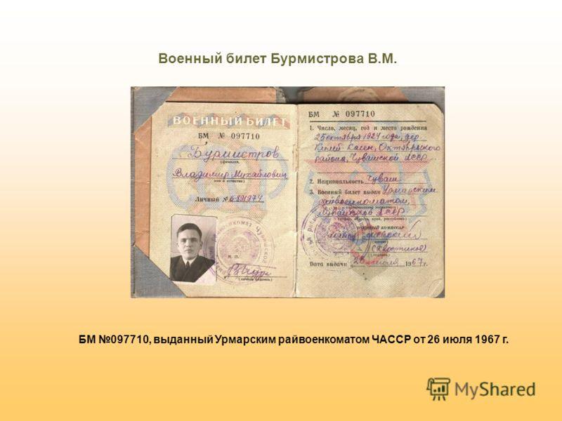 Военный билет Бурмистрова В.М. БМ 097710, выданный Урмарским райвоенкоматом ЧАССР от 26 июля 1967 г.