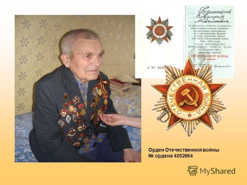 Орден Отечественной войны ордена 4052664