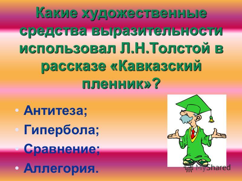 Назовите главных героев рассказа Л.Н.Толстого «Кавказский пленник».