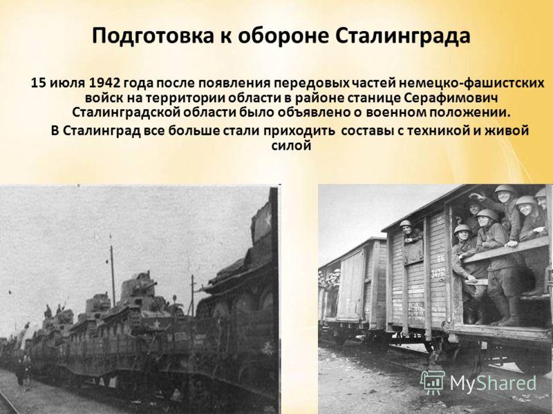 Подготовка к обороне Сталинграда 15 июля 1942 года после появления передовых частей немецко-фашистских войск на территории области в районе станице Серафимович Сталинградской области было объявлено о военном положении. В Сталинград все больше стали п