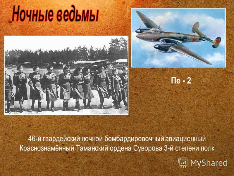 46-й гвардейский ночной бомбардировочный авиационный Краснознамённый Таманский ордена Суворова 3-й степени полк Пе - 2