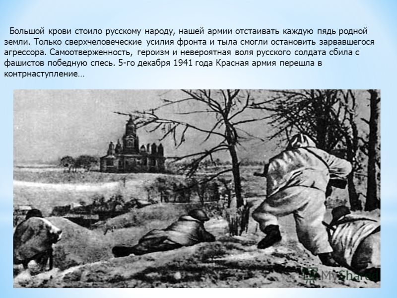 Большой крови стоило русскому народу, нашей армии отстаивать каждую пядь родной земли. Только сверхчеловеческие усилия фронта и тыла смогли остановить зарвавшегося агрессора. Самоотверженность, героизм и невероятная воля русского солдата сбила с фаши