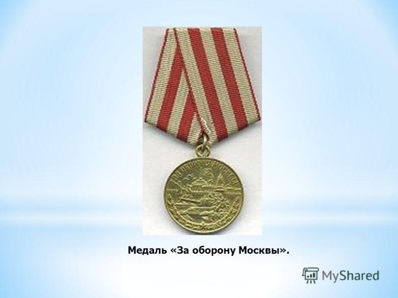 Медаль «За оборону Москвы».