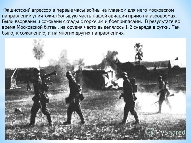 Фашистский агрессор в первые часы войны на главном для него московском направлении уничтожил большую часть нашей авиации прямо на аэродромах. Были взорваны и сожжены склады с горючим и боеприпасами. В результате во время Московской битвы, на орудия ч