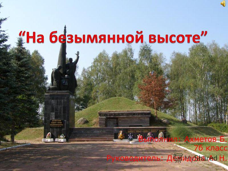 Выполнил: Ахметов Б. 7б класс Руководитель: Демидова А. Н.