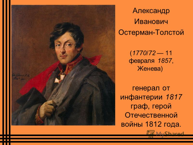 Александр Иванович Остерман-Толстой (1770/72 11 февраля 1857, Женева) генерал от инфантерии 1817 граф, герой Отечественной войны 1812 года.