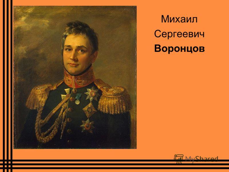 Михаил Сергеевич Воронцов