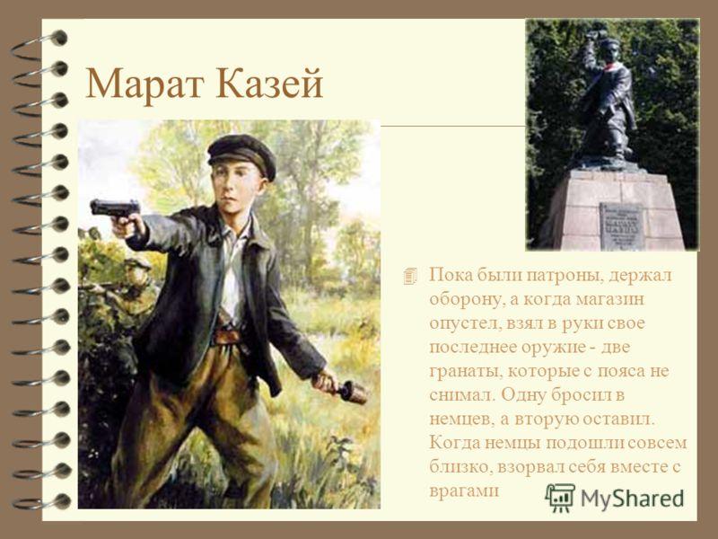 Володя Дубинин 4 За полтора месяца командир группы юных разведчиков пионер Владимир Никифорович Дубинин ходил на поверхность семь раз. Он выходил из каменоломен и пробирался назад практически на глазах у немецких часовых.