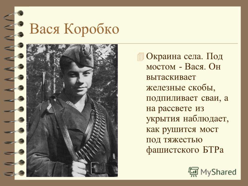 Юта Бондаровская 4 Сначала была связной, потом разведчицей. Переодевшись мальчишкой-нищим, собирала по деревням сведения: где штаб фашистов, как охраняется, сколько пулеметов.