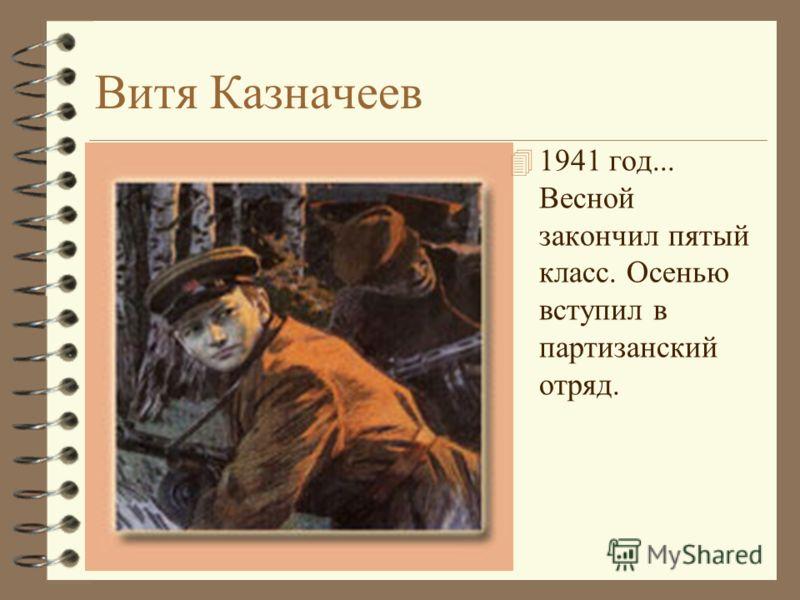 Витя Хоменко 4 5 декабря 1942 года были схвачены фашистами и казнены десять подпольщиков. Среди них два мальчика - Шура Кобер и Витя Хоменко. Они жили героями и погибли как герои.