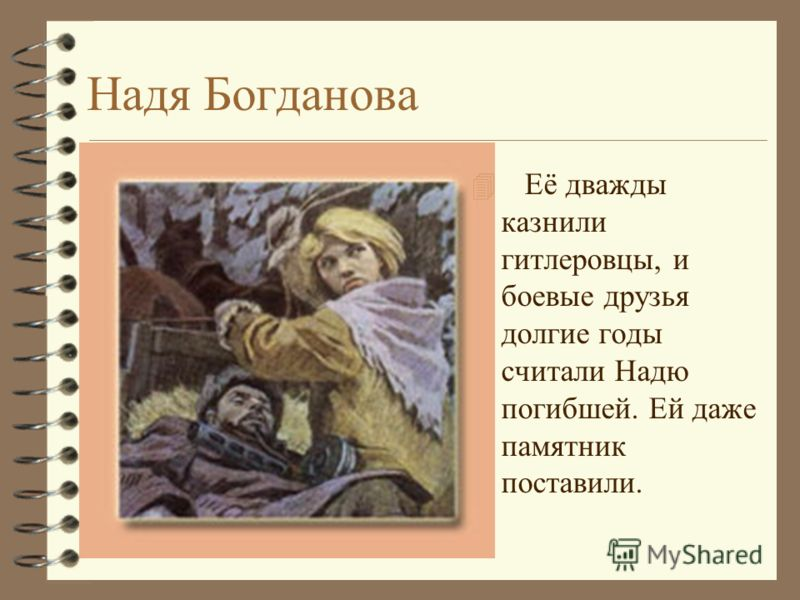 Витя Казначеев 4 1941 год... Весной закончил пятый класс. Осенью вступил в партизанский отряд.
