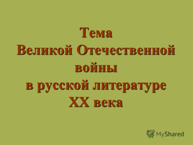 Тема Великой Отечественной войны в русской литературе XX века