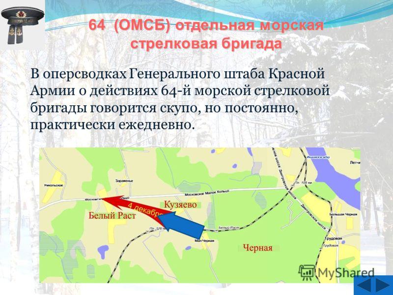 В оперсводках Генерального штаба Красной Армии о действиях 64-й морской стрелковой бригады говорится скупо, но постоянно, практически ежедневно. 64 (ОМСБ) отдельная морская стрелковая бригада