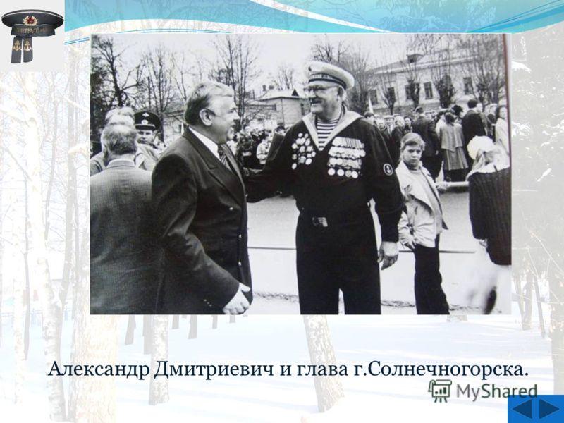 Александр Дмитриевич и глава г.Солнечногорска.