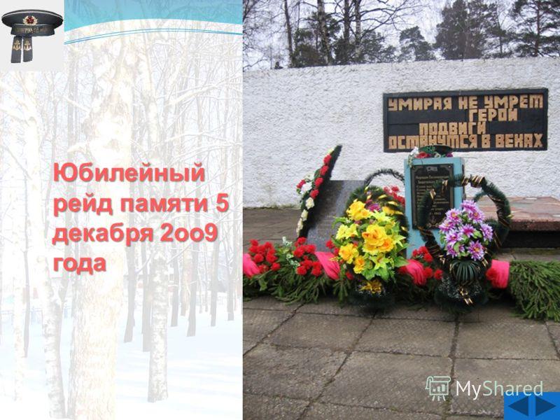 Юбилейный рейд памяти 5 декабря 2оо9 года