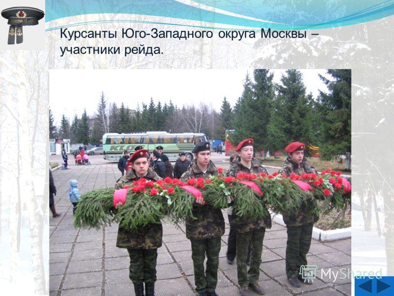 Курсанты Юго-Западного округа Москвы – участники рейда.