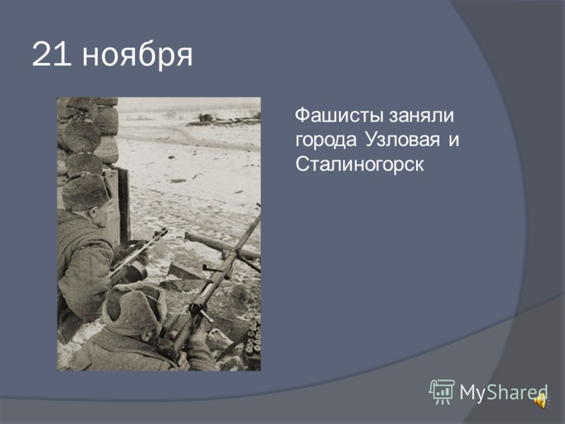 21 ноября Фашисты заняли города Узловая и Сталиногорск