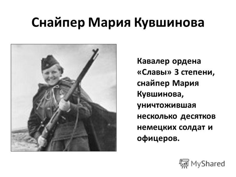 Снайпер Мария Кувшинова Кавалер ордена «Славы» 3 степени, снайпер Мария Кувшинова, уничтожившая несколько десятков немецких солдат и офицеров.