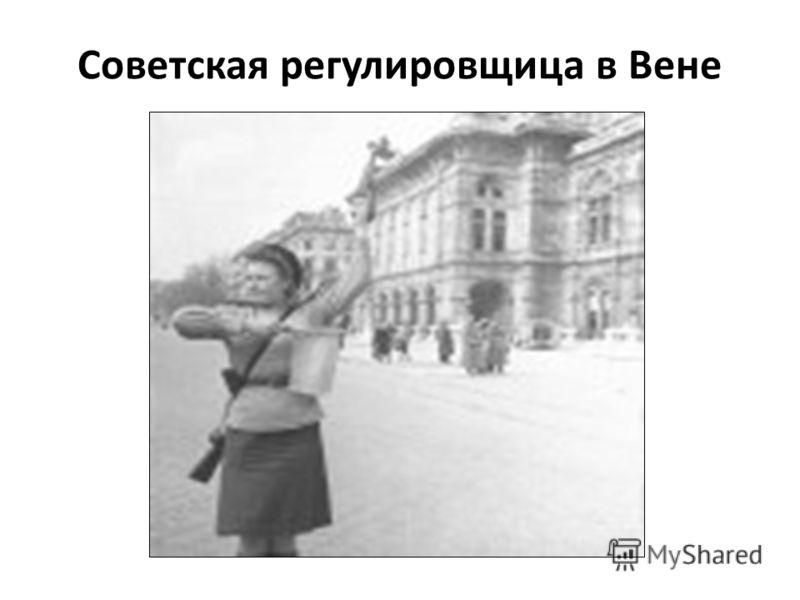Советская регулировщица в Вене