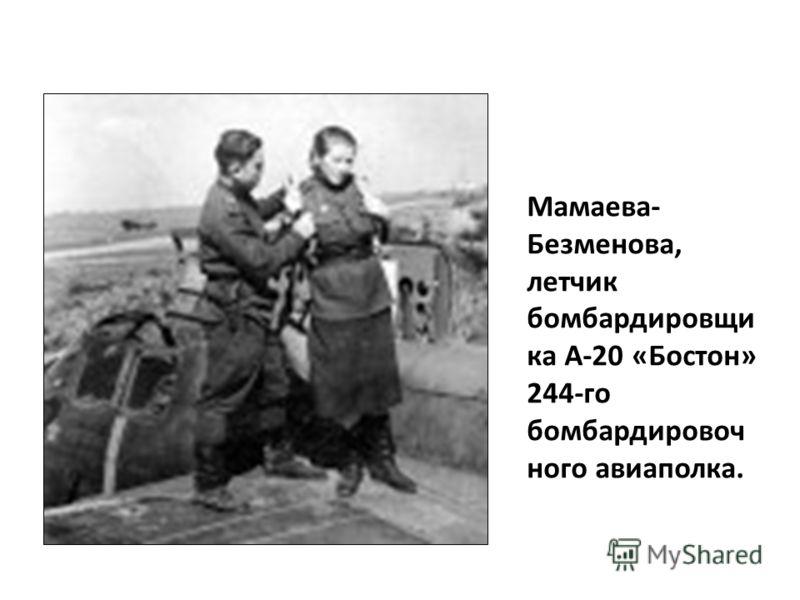 Мамаева- Безменова, летчик бомбардировщи ка А-20 «Бостон» 244-го бомбардировоч ного авиаполка.