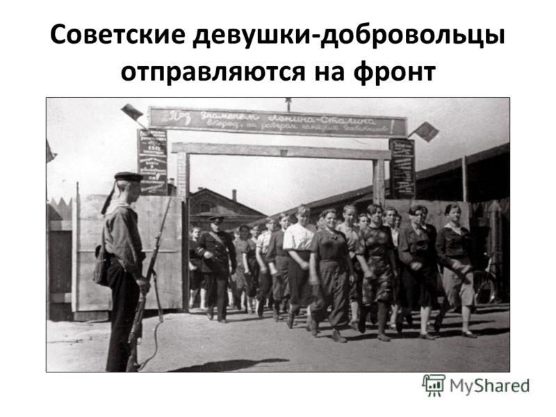Советские девушки-добровольцы отправляются на фронт