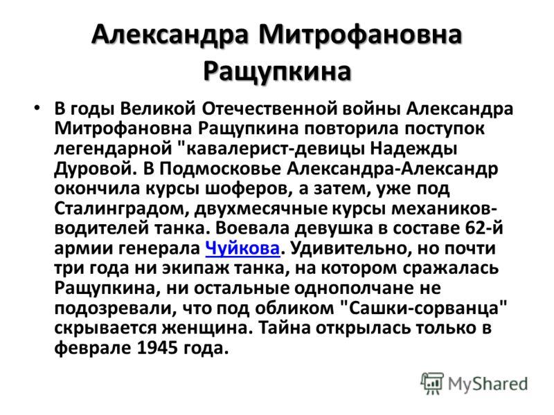 Александра Митрофановна Ращупкина В годы Великой Отечественной войны Александра Митрофановна Ращупкина повторила поступок легендарной