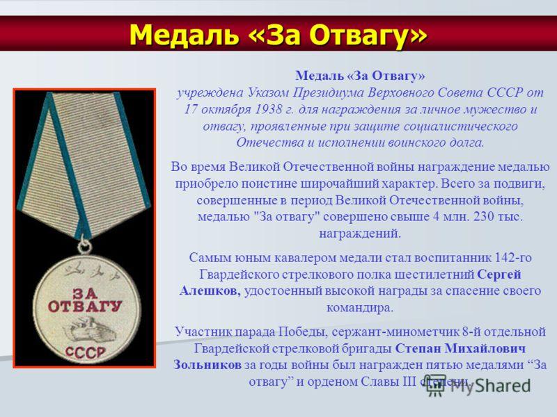 Медаль «За Отвагу» учреждена Указом Президиума Верховного Совета СССР от 17 октября 1938 г. для награждения за личное мужество и отвагу, проявленные при защите социалистического Отечества и исполнении воинского долга. Во время Великой Отечественной в