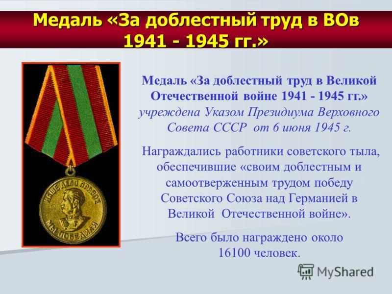 Медаль «За доблестный труд в Великой Отечественной войне 1941 - 1945 гг.» учреждена Указом Президиума Верховного Совета СССР от 6 июня 1945 г. Награждались работники советского тыла, обеспечившие «своим доблестным и самоотверженным трудом победу Сове