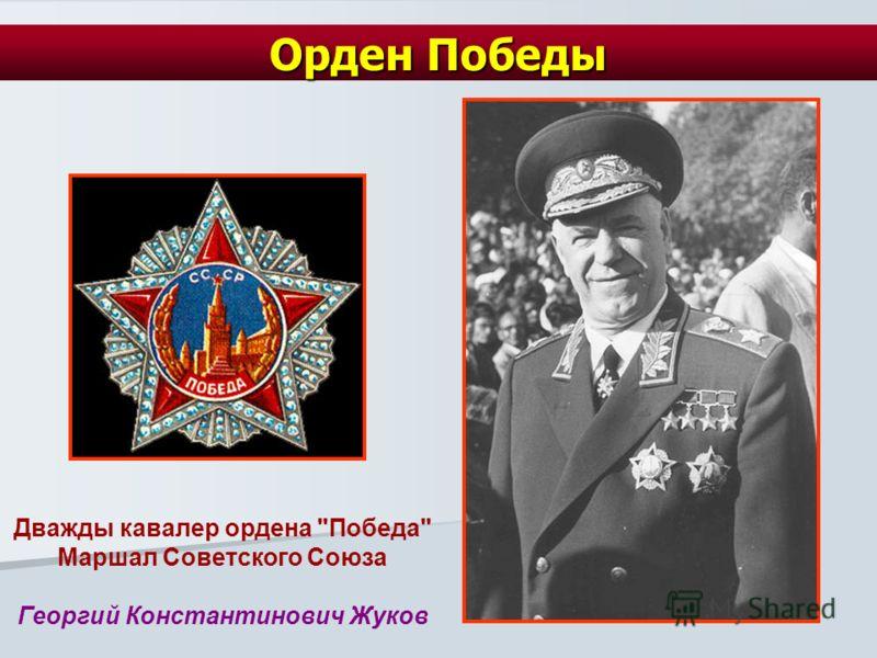 Орден Победы Дважды кавалер ордена Победа Маршал Советского Союза Георгий Константинович Жуков