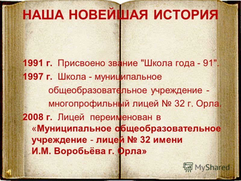 НАША НОВЕЙШАЯ ИСТОРИЯ 1991 г. Присвоено звание