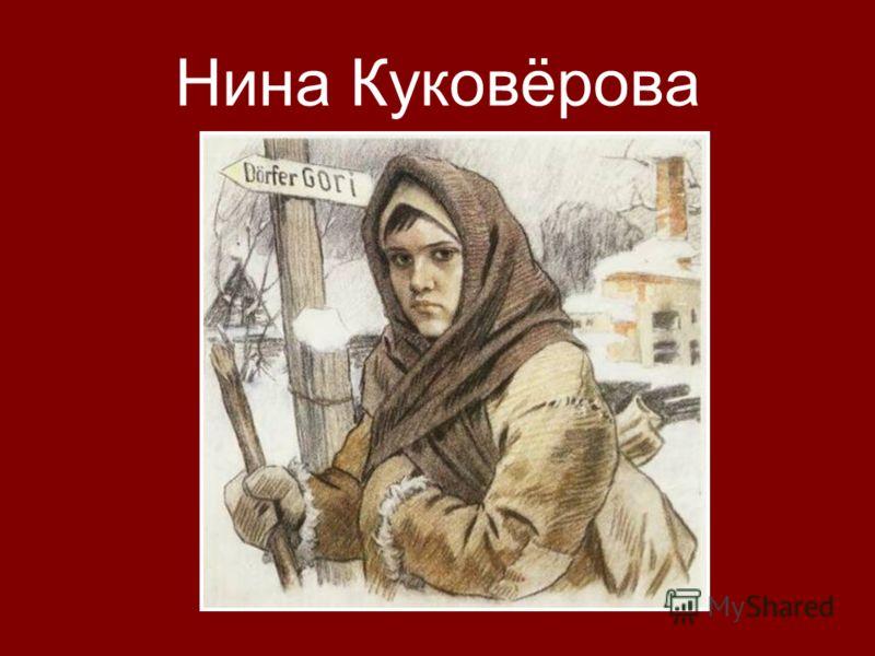 Нина Куковёрова
