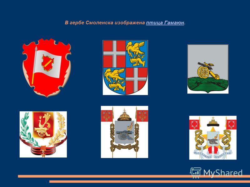 Презентация На Тему Город Смоленск