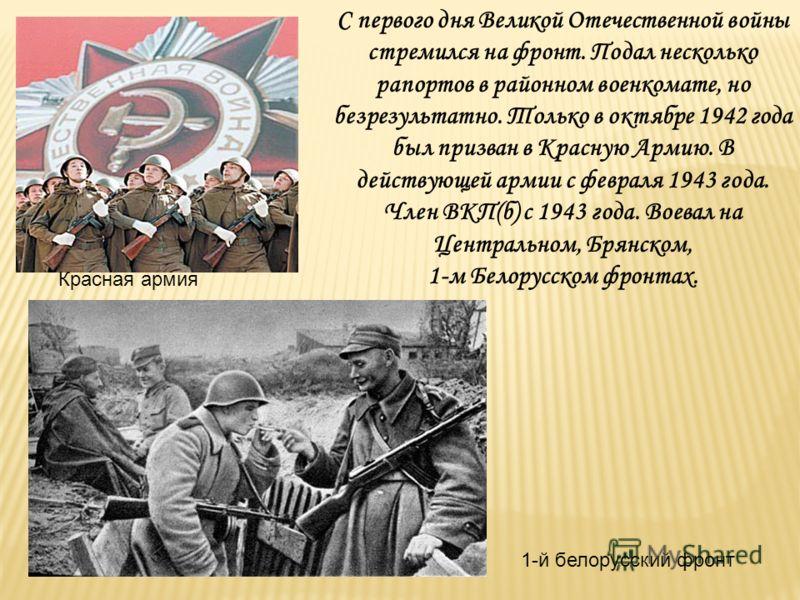 С первого дня Великой Отечественной войны стремился на фронт. Подал несколько рапортов в районном военкомате, но безрезультатно. Только в октябре 1942 года был призван в Красную Армию. В действующей армии с февраля 1943 года. Член ВКП(б) с 1943 года.